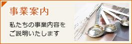 日本給食サポートの事業内容について