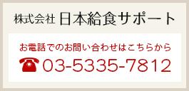 お電話でのお問い合わせは「03-5335-7812」